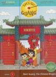 The Lets Go Guang : Episode 1: Meet Guang Dragon (Box set)